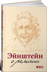 купить: Книга Эйнштейн о религии