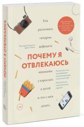 купить: Книга Почему я отвлекаюсь. Как распознать синдром дефицита внимания у взрослых и детей и что с ним делать