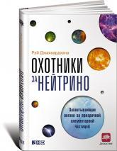 купить: Книга Охотники за нейтрино. Захватывающая погоня за призрачной элементарной частицей