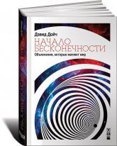 купить: Книга Начало бесконечности. Объяснения, которые меняют мир