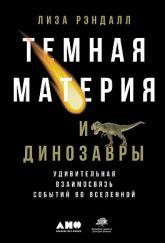 купить: Книга Темная материя и динозавры. Удивительная взаимосвязь событий во Вселенной