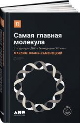 купить: Книга Самая главная молекула