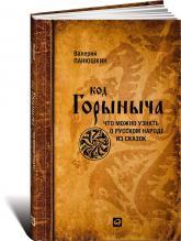 купить: Книга Код Горыныча. Что можно узнать о русском народе из сказок