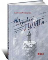 купить: Книга На островах ГУЛАГа. Воспоминания заключенной