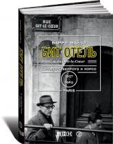 купить: Книга Бит Отель. Гинзберг, Берроуз и Корсо в Париже, 1957–1963