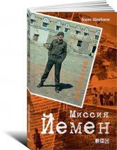 купить: Книга В/ч №44708. Миссия Йемен