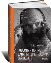 купить: Книга Повесть и житие Данилы Терентьевича Зайцева