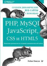 купить: Книга Создаем динамические веб-сайты с помощью PHP, MySQL, JavaScript, CSS и HTML5 (3-е издание)