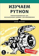 купить: Книга Изучаем Python. Программирование игр, визуализация данных, веб-приложения