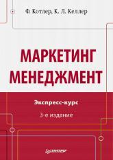 купить: Книга Маркетинг менеджмент. Экспресс-курс