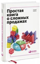 купить: Книга Простая книга о сложных продажах