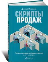 """buy: Book Скрипты продаж. Готовые сценарии """"холодных"""" звонков и личных встреч"""