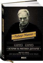 купить: Книга История на миллион долларов (подарочное издание)