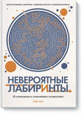 купить: Книга Невероятные лабиринты. 30 уникальных и сложнейших головоломок