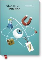 купить: Книга Глазами физика. Путешествие от края радуги к границе времени