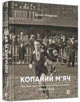 купить: Книга Копаний м'яч. Коротка iсторiя украiнського футболу в Галичинi 1909–1944