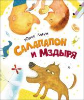 "buy: Book Книга""Лигун Ю. Салапапон и Мздыря (НДК)"""