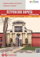 купити: Конструктор Петровские ворота. Сборная модель из картона