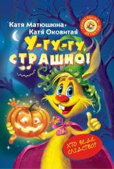 купити: Книга У-гу-гу, страшно!