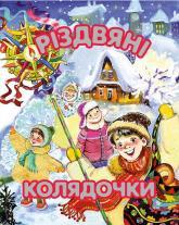 купить: Книга Різдв'яні колядочки