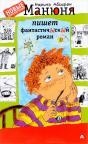 купить: Книга Манюня пишет фантастичЫскЫй роман
