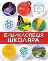 buy: Book Енциклопедія школяра