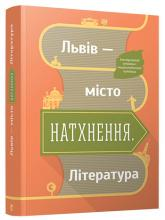 купити: Книга Львів — місто, що надихає. Література