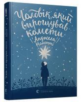 buy: Book Чоловік, який вирощував комети