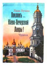 купить: Книга Чудеса Киева. Книжка-магнит