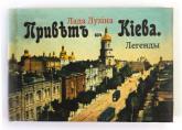 купить: Книга Легенды Киева. Книжка-магнит