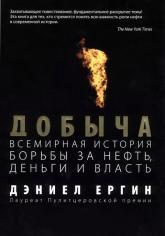 купити: Книга Добыча. Всемирная история борьбы за нефть, деньги и власть