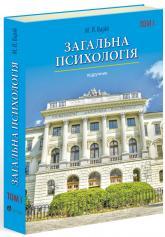 купить: Книга Загальна психологія. Том 1