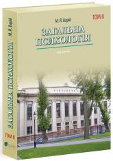 купить: Книга Загальна психологія. Том 2