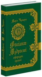 купити: Книга Фоліант мудрості