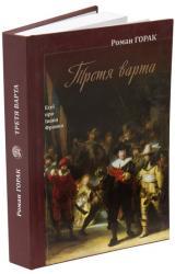 buy: Book Третя варта (Есеї про і. Франка)