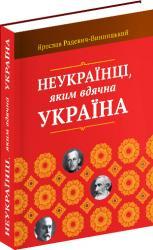 buy: Book Неукраїнці, яким вдячна Україна