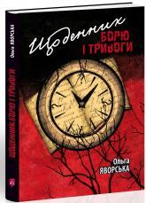 buy: Book Щоденник болю і тривоги