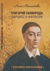 """купить: Книга Григорий Сковорода """"Нарцисс и философ"""""""