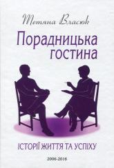 купить: Книга Порадницька гостина. Історії життя та успіху