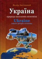 купить: Справочник Україна