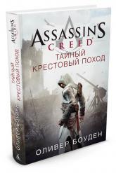 buy: Book Assassin's Creed. Тайный крестовый поход