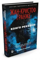 buy: Book Конго Реквием