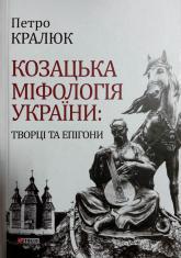 купити: Книга Козацька міфологія України: творці та епігони