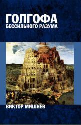 купить: Книга Голгофа бессильного разума Том 2