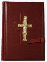 купить: Книга Библия большая с зол. обр.(24*18*5)