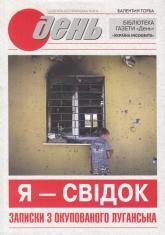 купити: Книга Я свідок – записки з окупованого Луганська