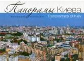купить: Книга Панорамы Киева