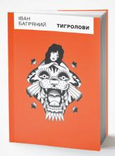 купить: Книга Тигролови