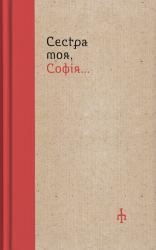 buy: Book Сестра моя, Софія