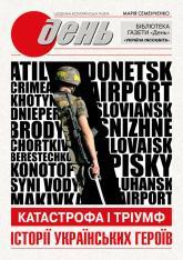 купити: Книга Катастрофи і тріумф. Історії українських Героїв